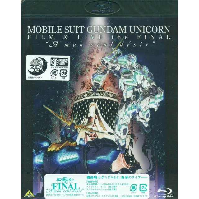 Mobile Suit Gundam Unicorn Film And Live The Final - A Mon Seul Desir