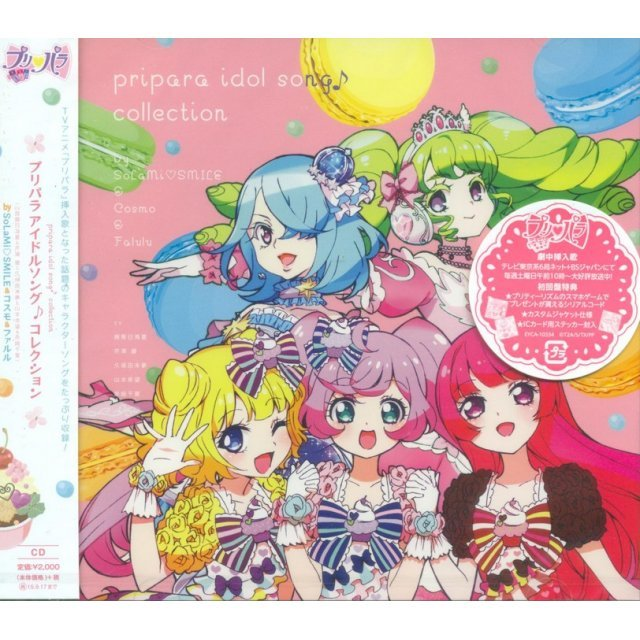 Pripara Idol Song Collection By Solami Smile & Faruru