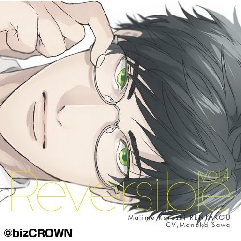 Reversible Vol.4 - Majime Kareshi Rentaro