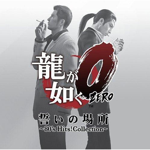 Ryu Ga Gotoku 0 Chikai No Basho - 80's Hits Collection