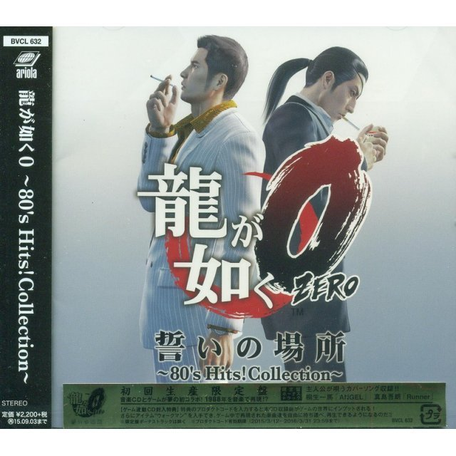 Ryu Ga Gotoku 0 Chikai No Basho - 80's Hits Collection [Limited Edition]