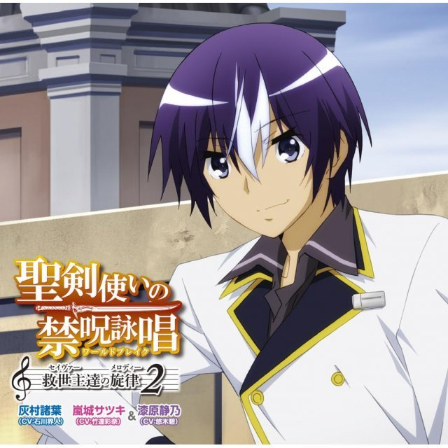Seiken Tsukai No World Break Character Song Series Vol.2