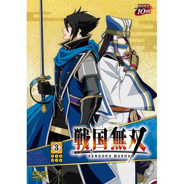 Sengoku Muso Vol.3 [DVD+CD Limited Edition]