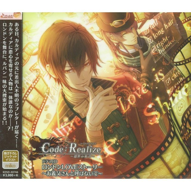 Code: Realize - Sousei No Himegimi - Drama Cd London Love Story - Otousan To Yobanaide