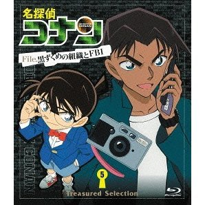 Detective Conan Treasured Selection File Kuruzukume No Shoshiki To Fbi 5
