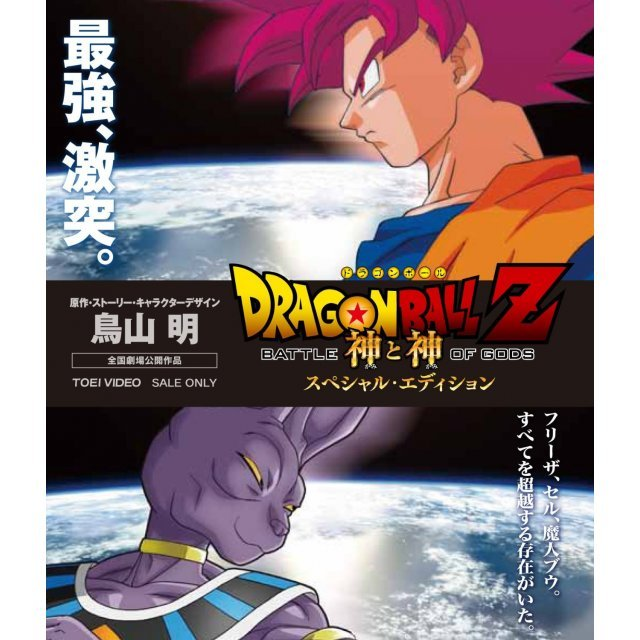Dragon Ball Z: Battle of Gods Special Edition