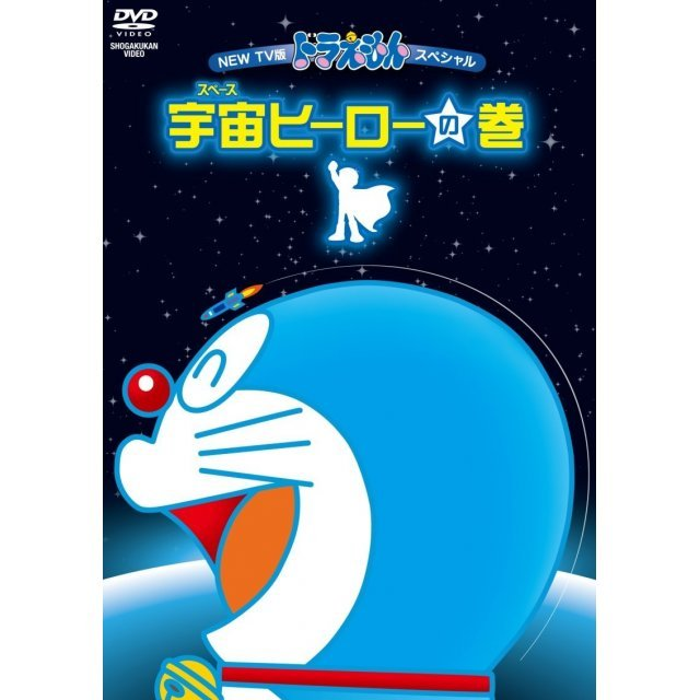Fujiko F. Fujio Gensaku New Tv Version Doraemon Special Uchu Hero No Maki