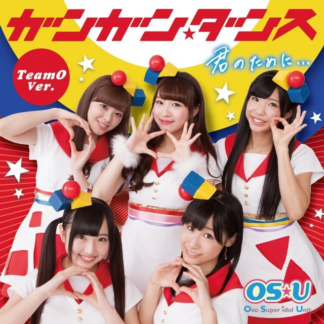 Gangan Dance / Kimi No Tame Ni Team O Ver. [Type A]