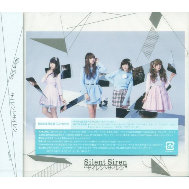 Silent Siren [CD+DVD Limited Edition]