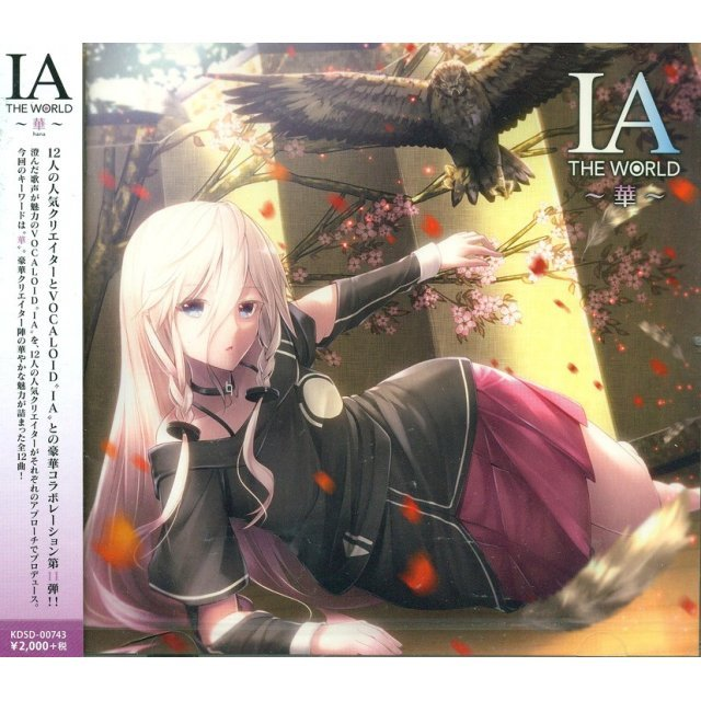 Ia The World - Hana