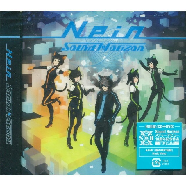 Nein [CD+DVD Limited Edition]