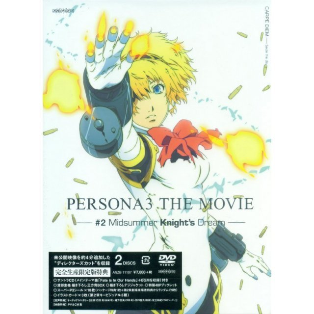 Persona 3 The Movie No. 2 Midsummer Knight's Dream [DVD+CD Limited Edition]