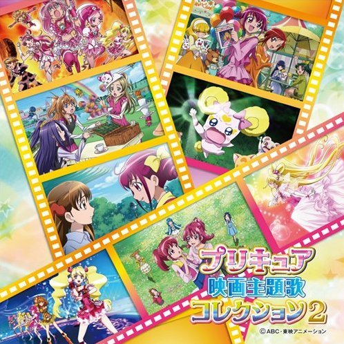 Precure Movie Main Theme Song Collection 2