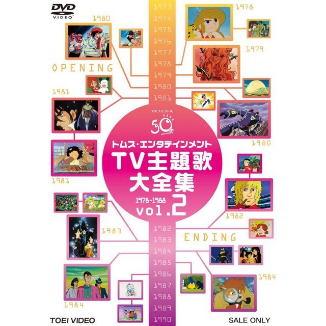 Tms Entertainment Tv Shudaika Dai Zenshu - Theme Song Collection Vol.2 1978-1988