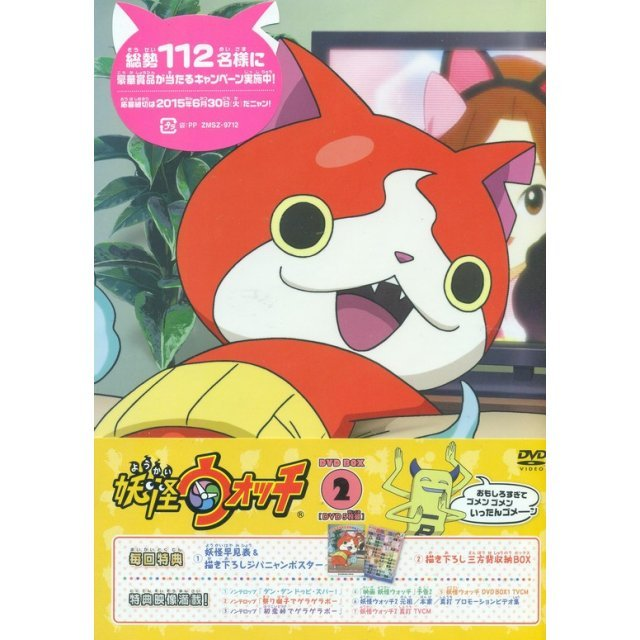 Youkai Watch Dvd Box Vol.2