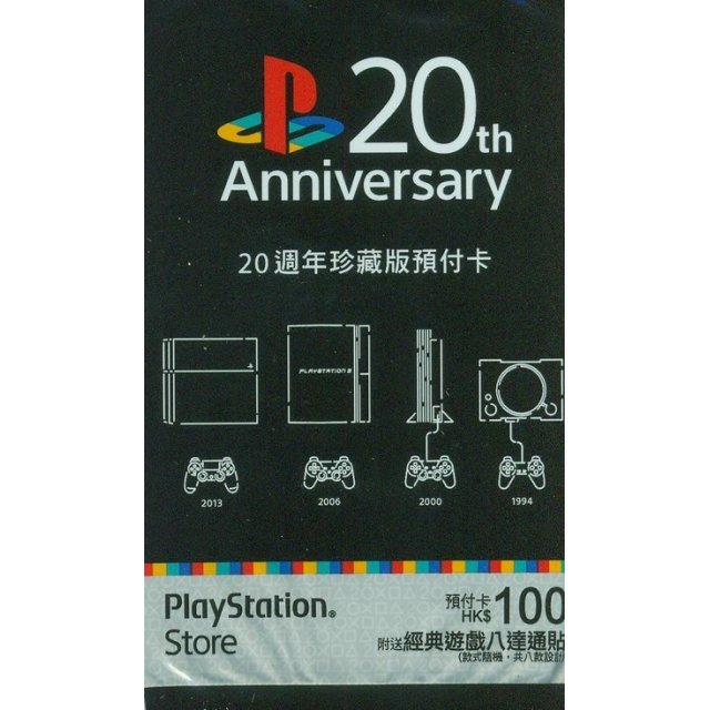 PlayStation Network Card / Ticket (100 HKD / for Hong Kong network only) [Playstation 20th Anniversary Edition]