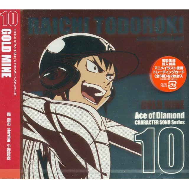 Top 10 Ace Of Diamond Character: Ace Of Diamond Character Song Series Vol.10 Raichi