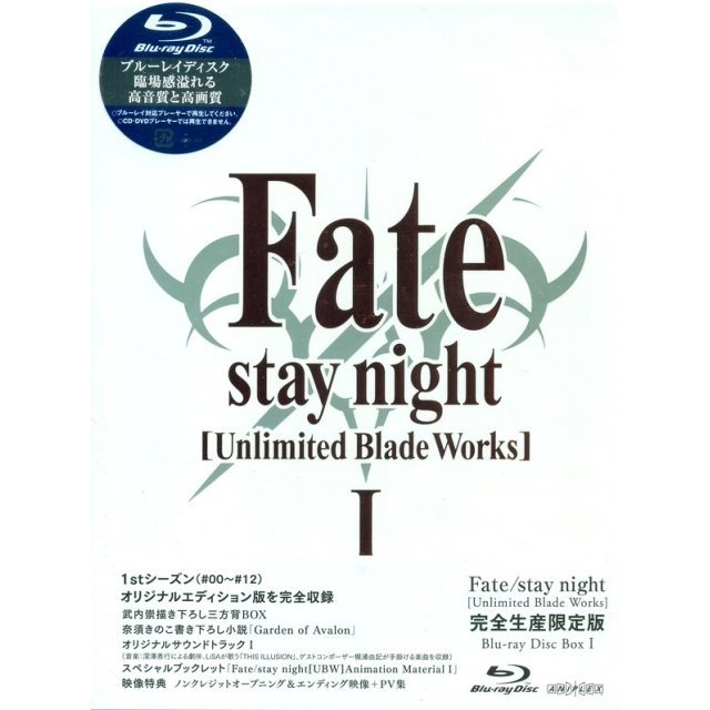 Fate/stay Night Unlimited Blade Works Blu-ray Disc Box I [Blu-ray+CD Limited Edition]
