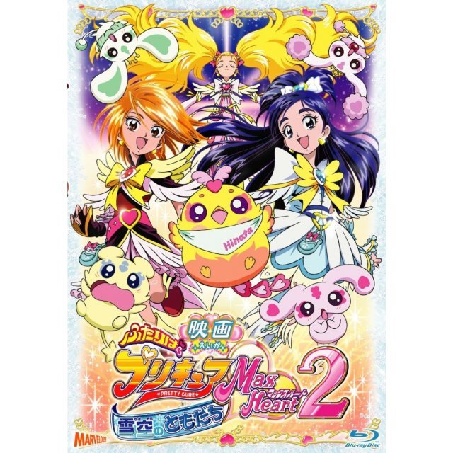Futari Wa Pretty Cure Max Heart 2 Yukizora No Tomodachi