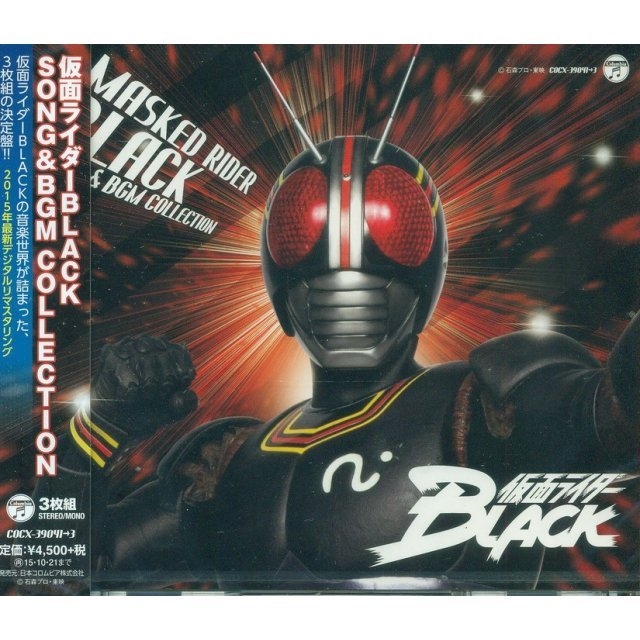 Kamen Rider Black Song & BGM Collection