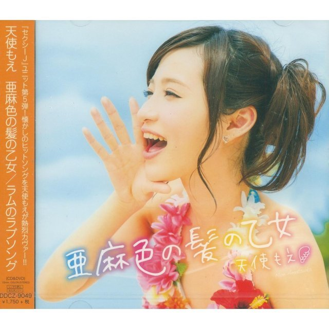 Amairo No Kami No Otome [CD+DVD Limited Edition]