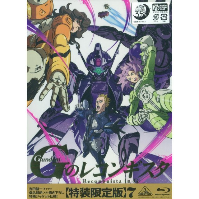 Gundam Reconguista In G Vol.7 [Limited Edition]