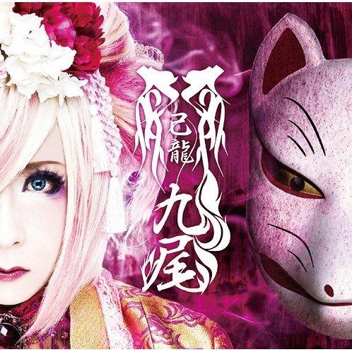 Kyuubi [CD+Booklet Hiyori Isshiki Limited Edition Type F]