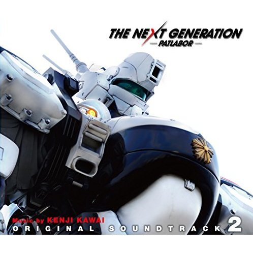 Next Generation Patlabor Original Soundtrack Vol.2 [Blu-spec CD]