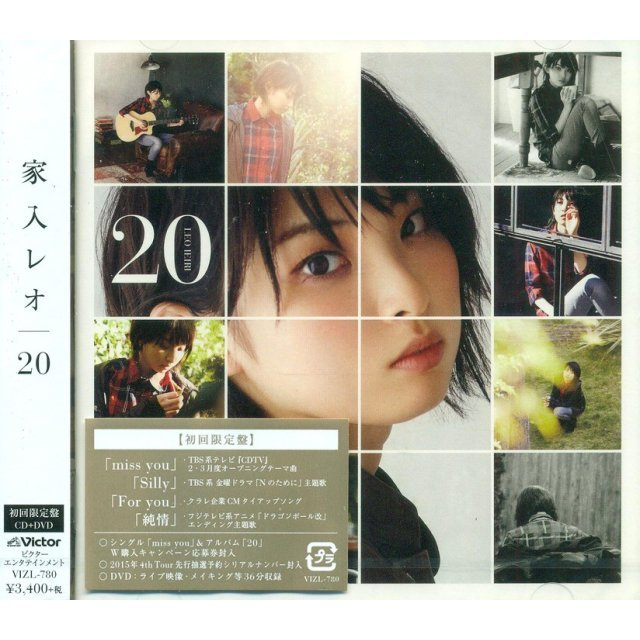 20 [CD+DVD Limited Edition]