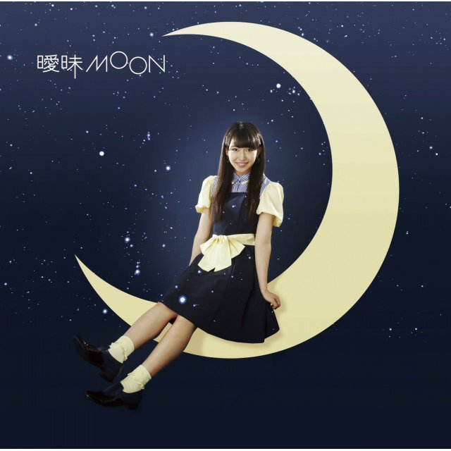 Aimai Moon [Ha-Chan Edition]