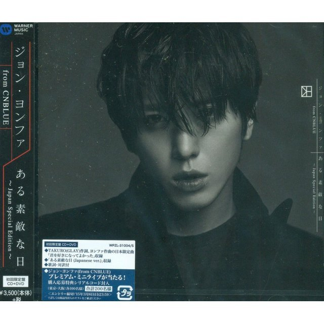 Aru Suteki Na Hi - Japan Special Edition [CD+DVD Limited Edition]