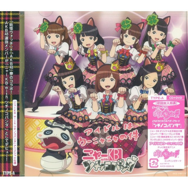 Idol Wa Unyanya No Ken [CD+DVD Youkai Watch Anime Cover Ver.]