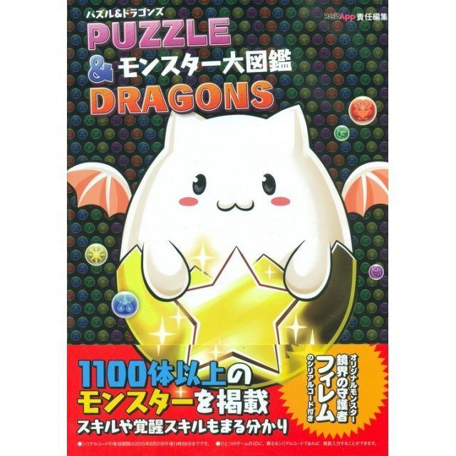 Puzzle & Dragon Monster Daizukan