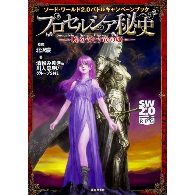 Sword World 2.0 Battle Campaign Book Procelsia Hishi Akatsuki o Utau Ryuu no Hime