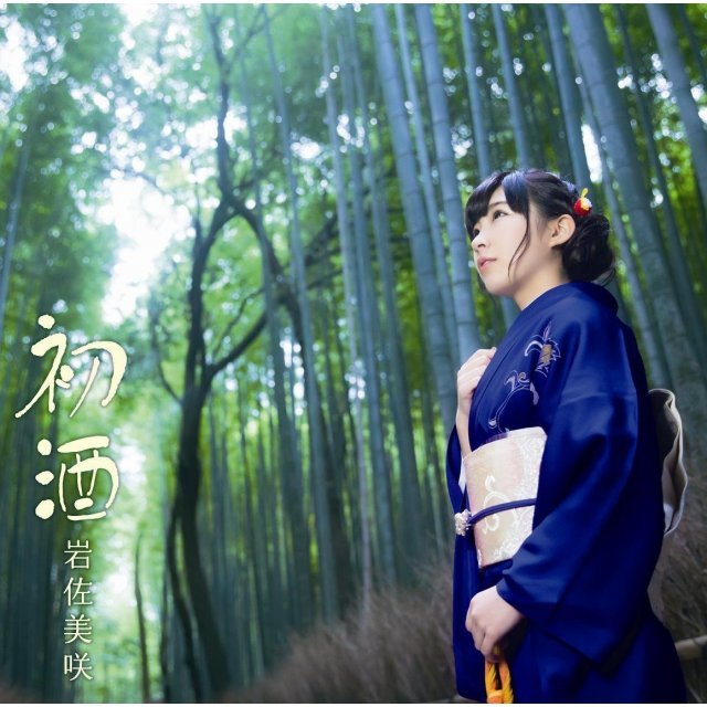 Hatsuzake [CD+DVD Limited Edition]