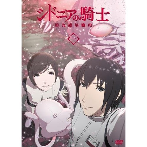 Knights Of Sidonia Battle For Planet Nine Vol.1