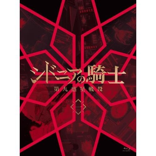 Knights Of Sidonia Battle For Planet Nine Vol.1 [Limited Edition]