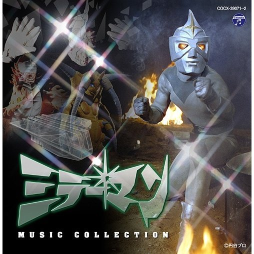Mirror Man Complete Music Collection