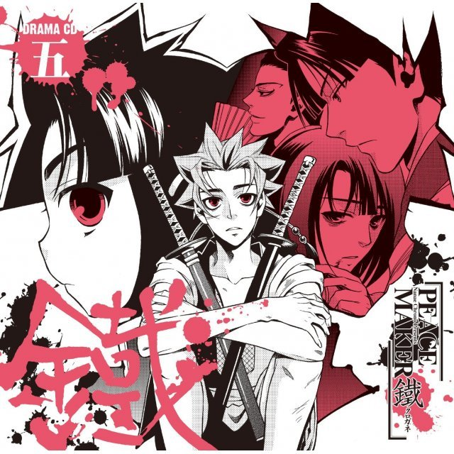 Peace Maker Kurogane Vol.5