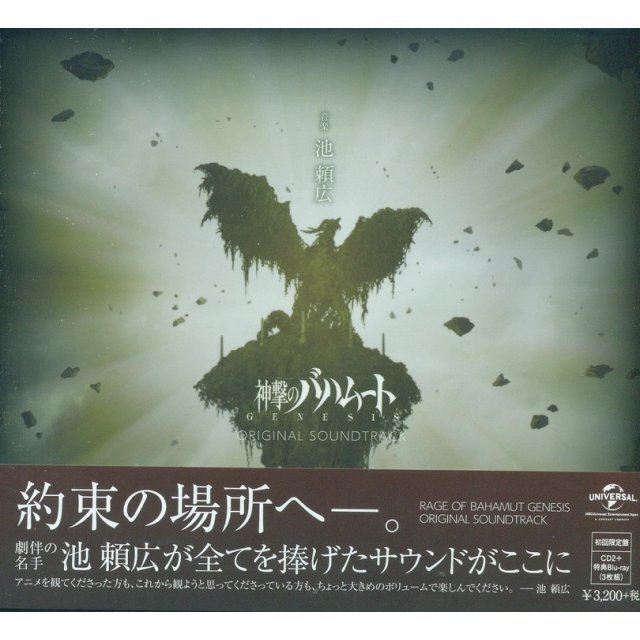 Rage Of Bahamut Genesis Original Soundtrack [Limited Edition]