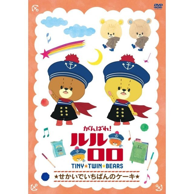 Tiny Twin Bears: Lulu & Lolo - Sekai De Ichiban No Cake