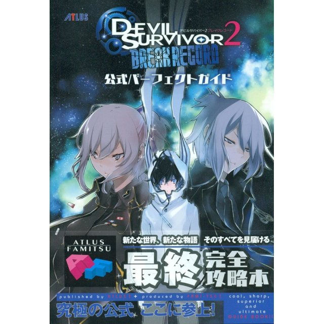 Devil Survivor 2 Break Record Koshiki Perfect Guide