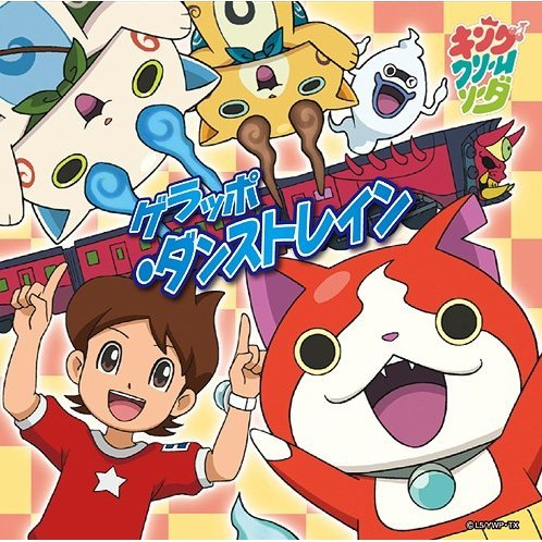 Gerappo Dance Train (Yokai Watch 2 Shinuchi Theme Song)