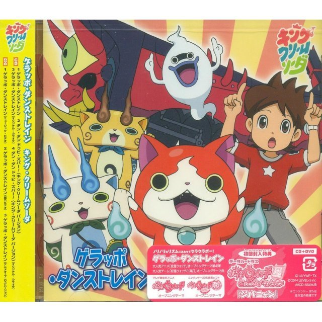 Gerappo Dance Train (Yokai Watch 2 Shinuchi Theme Song) [CD+DVD]