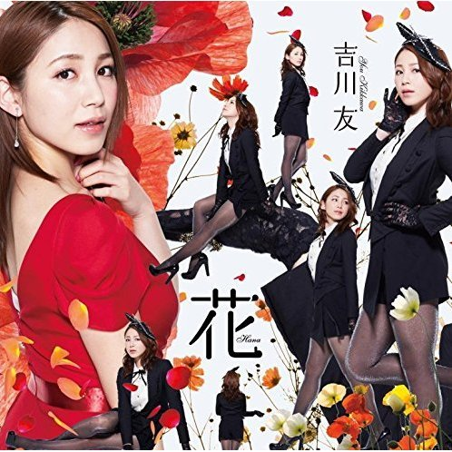 Hana [CD+DVD Limited Edition Type A]