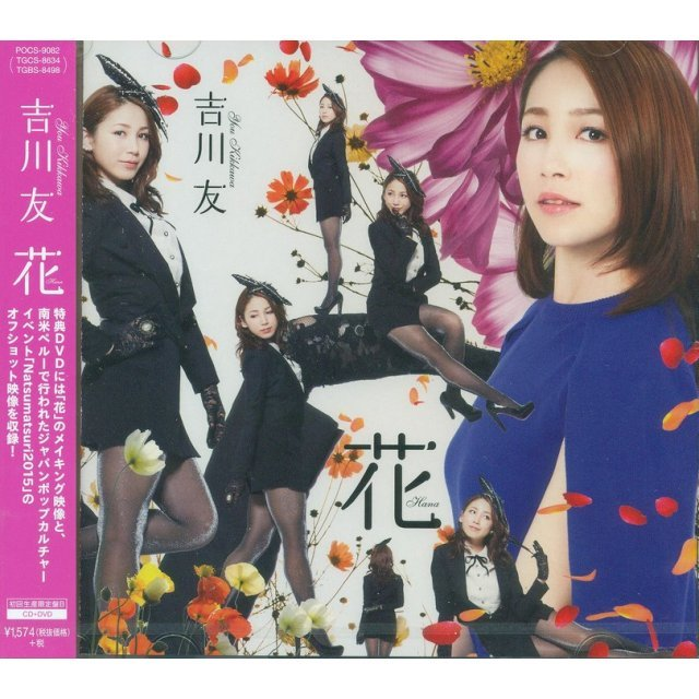 Hana [CD+DVD Limited Edition Type B]