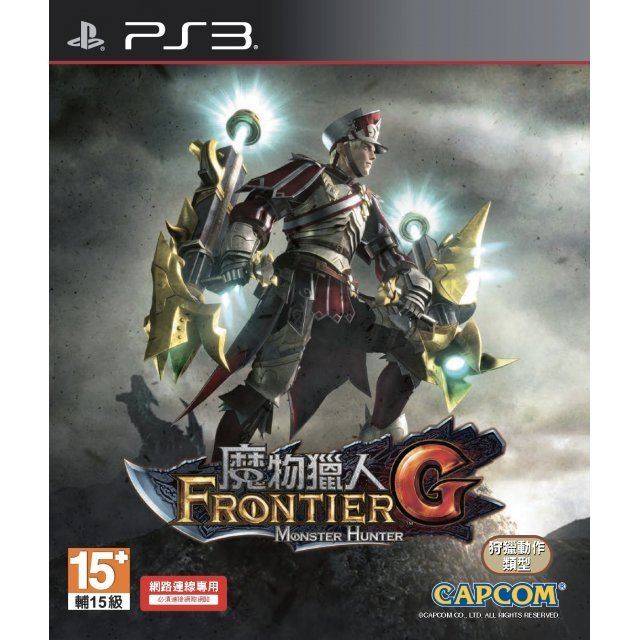 Monster Hunter Frontier G (Chinese Sub)
