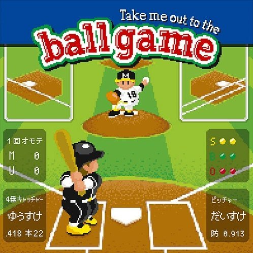 Take Me Out To The Ball Game - Ano Issho Ni Mini Ikitaissu Onegaishimasu! [CD+DVD Limited Edition Type A]