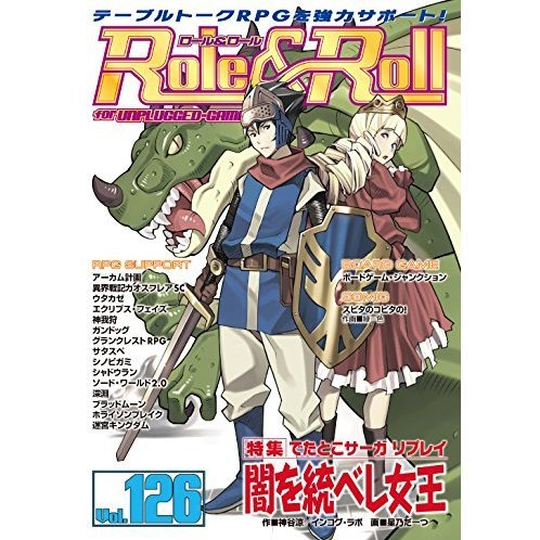 Role and Roll Vol.126