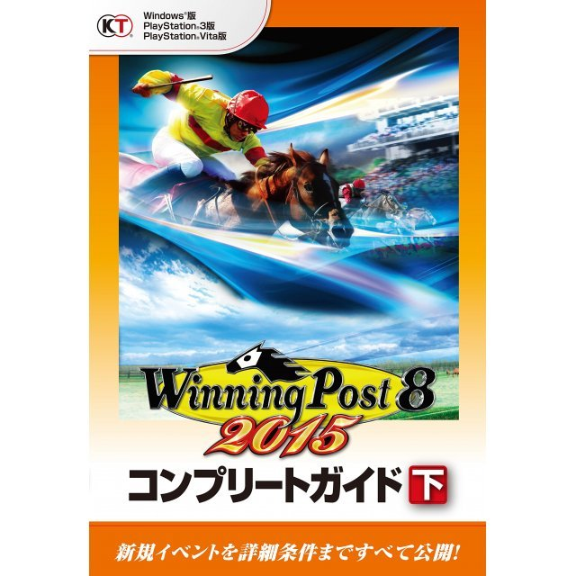 Winning Post 8 2015 Complete Guide